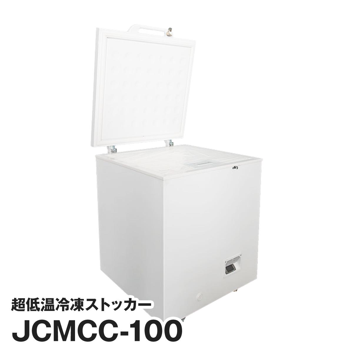 JCM社製 業務用 保冷庫 冷凍庫 104L 超低温冷凍ストッカー JCMCC-100 新品