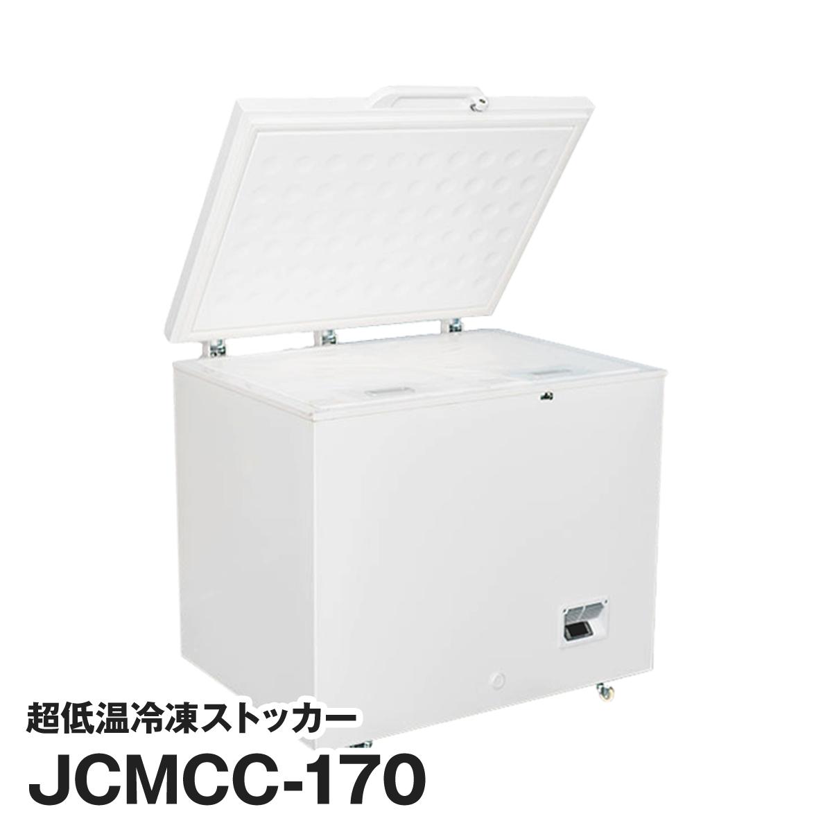 JCM社製 業務用 保冷庫 冷凍庫 174L 超低温冷凍ストッカー JCMCC-170 新品