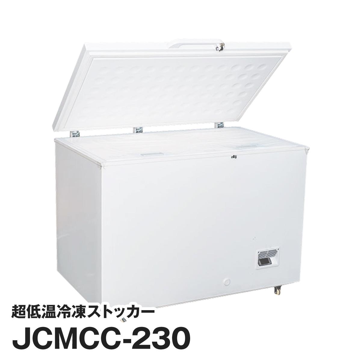 JCM社製 業務用 保冷庫 冷凍庫 231L 超低温冷凍ストッカー JCMCC-230 新品