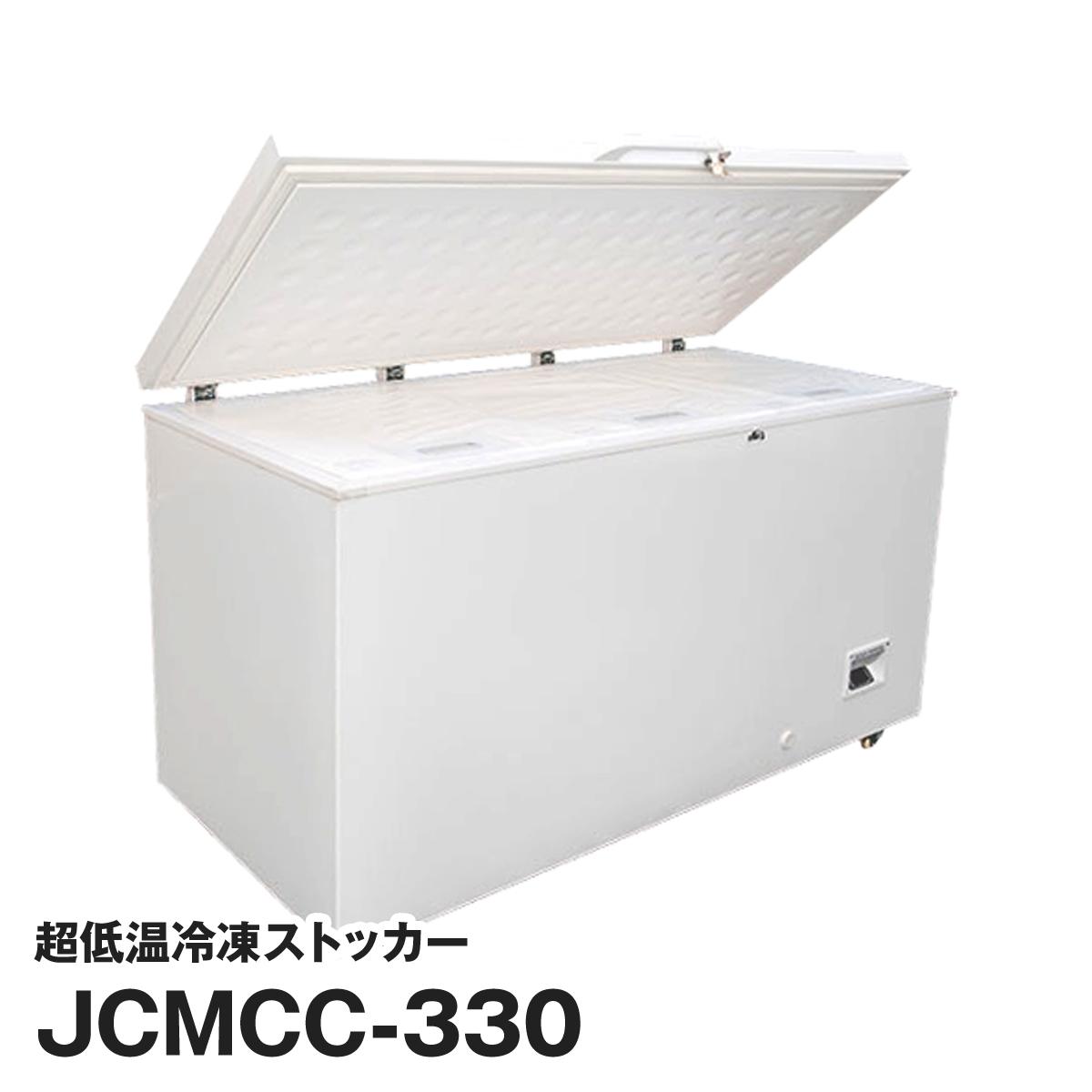 JCM社製 業務用 保冷庫 冷凍庫 332L 超低温冷凍ストッカー JCMCC-330 新品