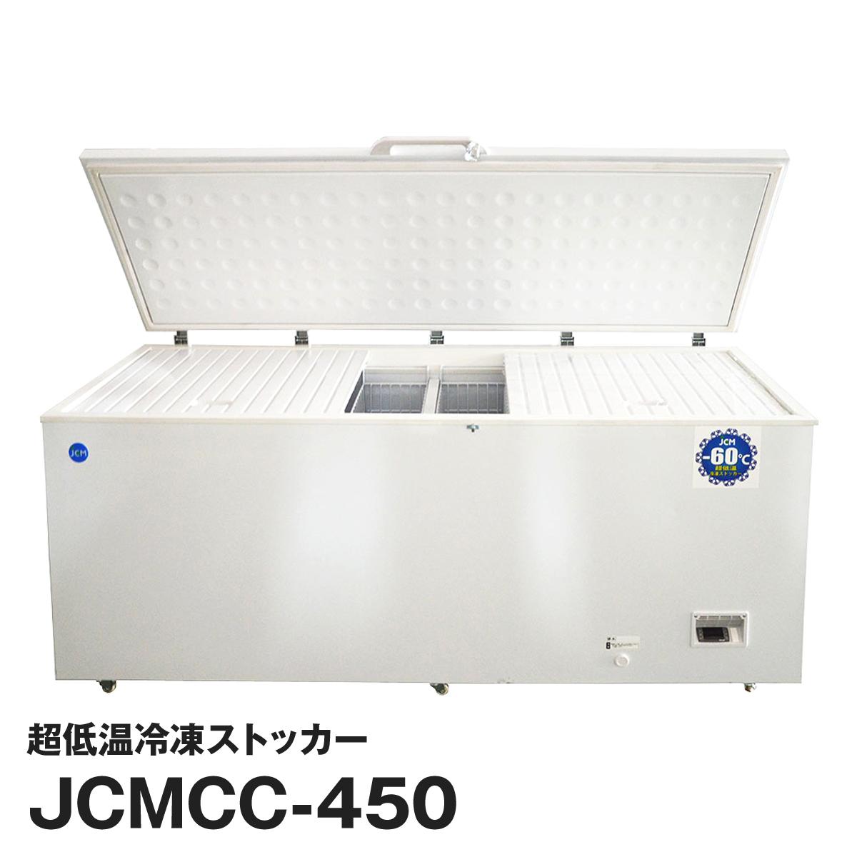 JCM社製 業務用 保冷庫 冷凍庫 450L 超低温冷凍ストッカー JCMCC-450 新品