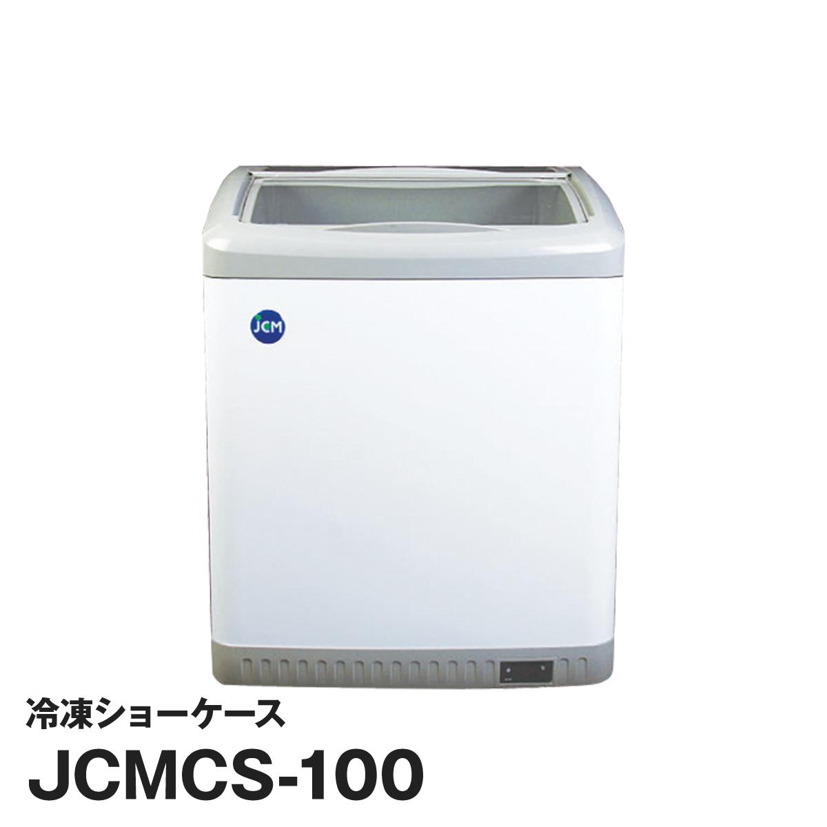 JCM社製 業務用 保冷庫 冷凍庫 103L スライド 冷凍ショーケース JCMCS-100 新品