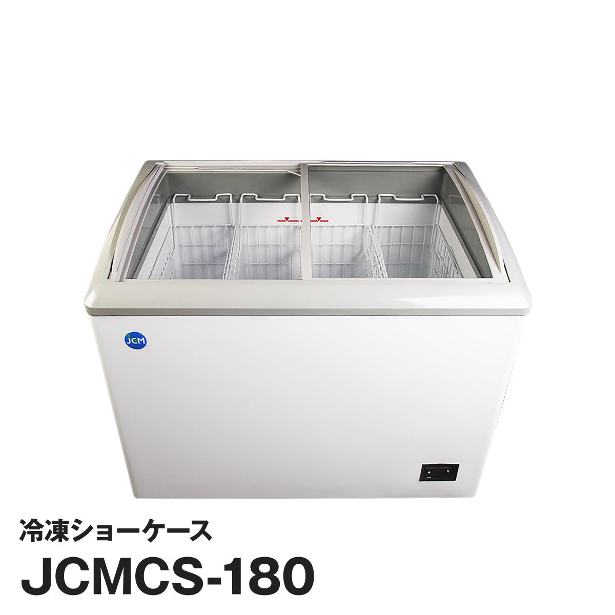 JCM社製 業務用 保冷庫 冷凍庫 103L スライド 冷凍ショーケース JCMCS-180 新品