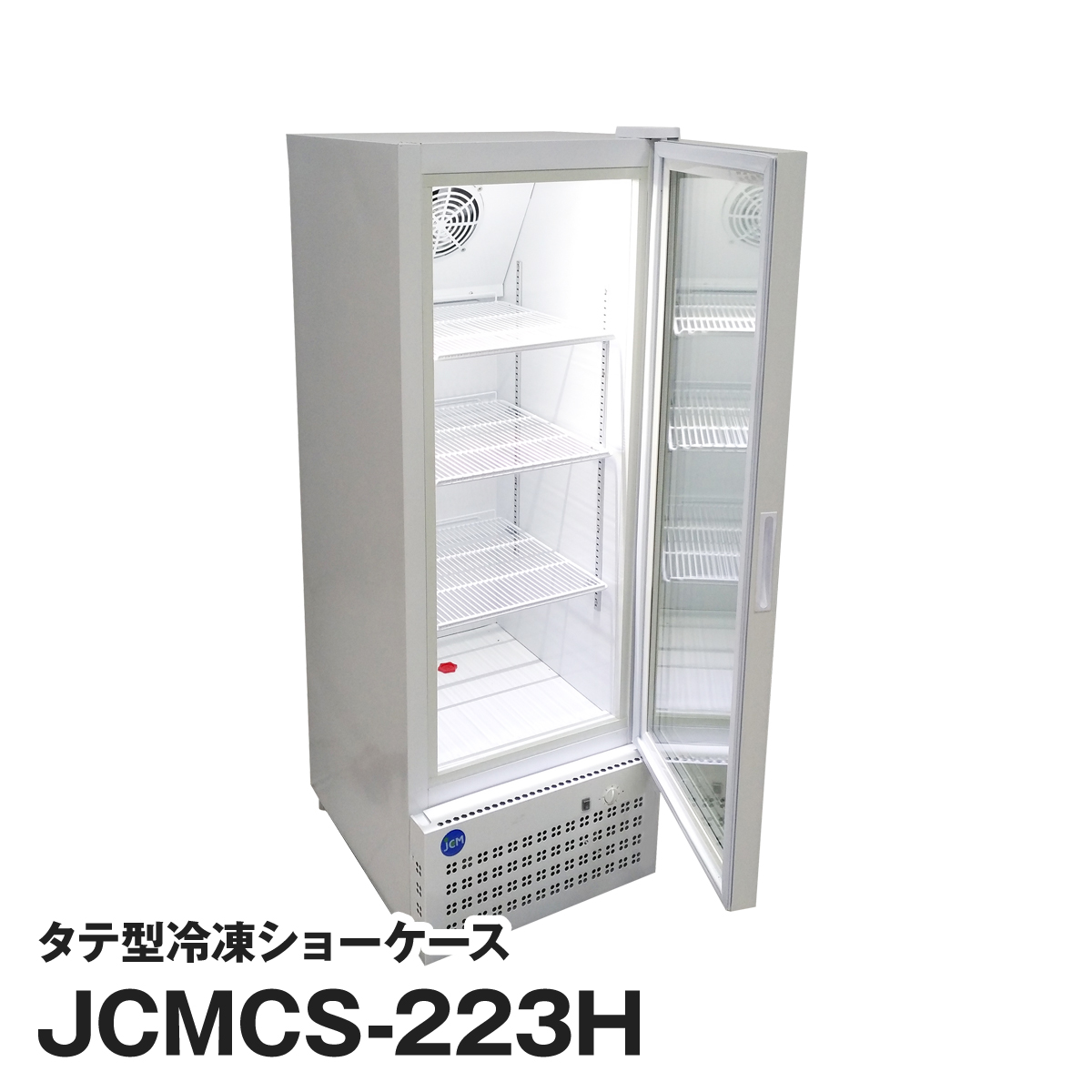 JCM社製 業務用 保冷庫 冷凍庫223L タテ型冷凍ショーケース JCMCS-223H 新品