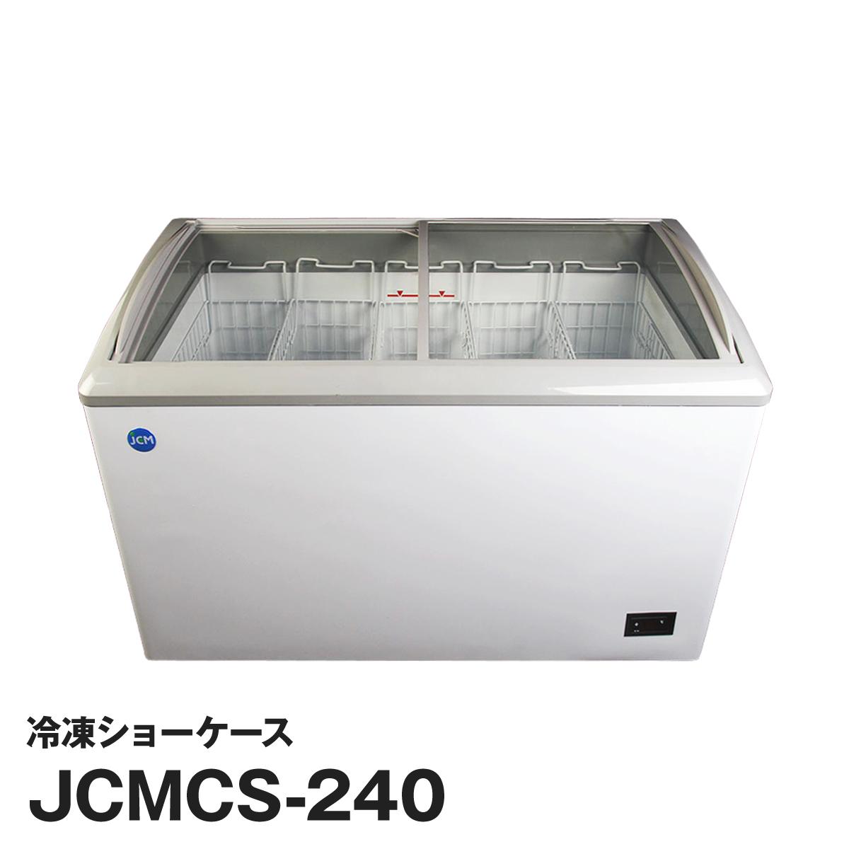 JCM社製 業務用 保冷庫 冷凍庫 240L スライド 冷凍ショーケース JCMCS-240 新品