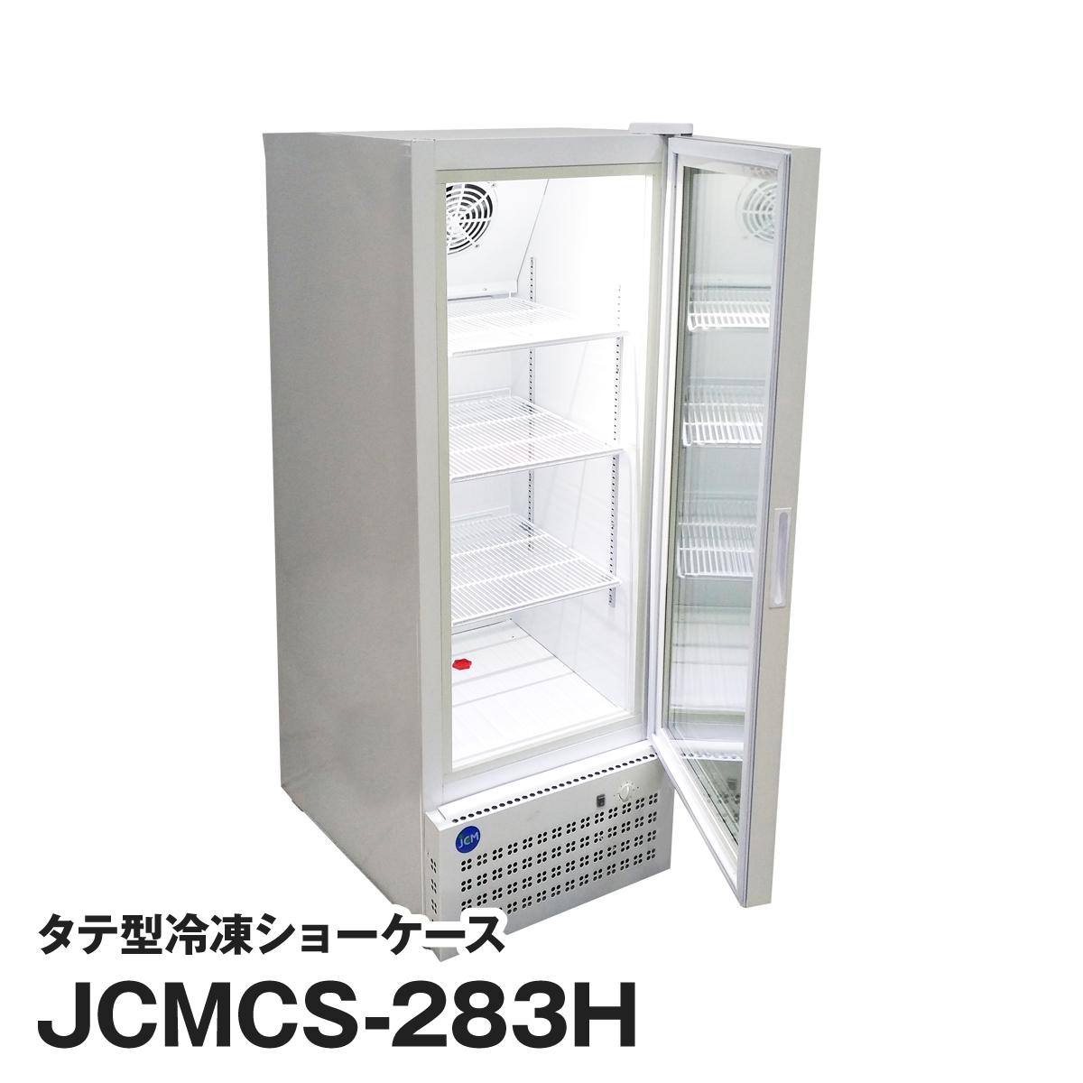 JCM社製 業務用 保冷庫 冷凍庫 283L タテ型冷凍ショーケース JCMCS-283H 新品