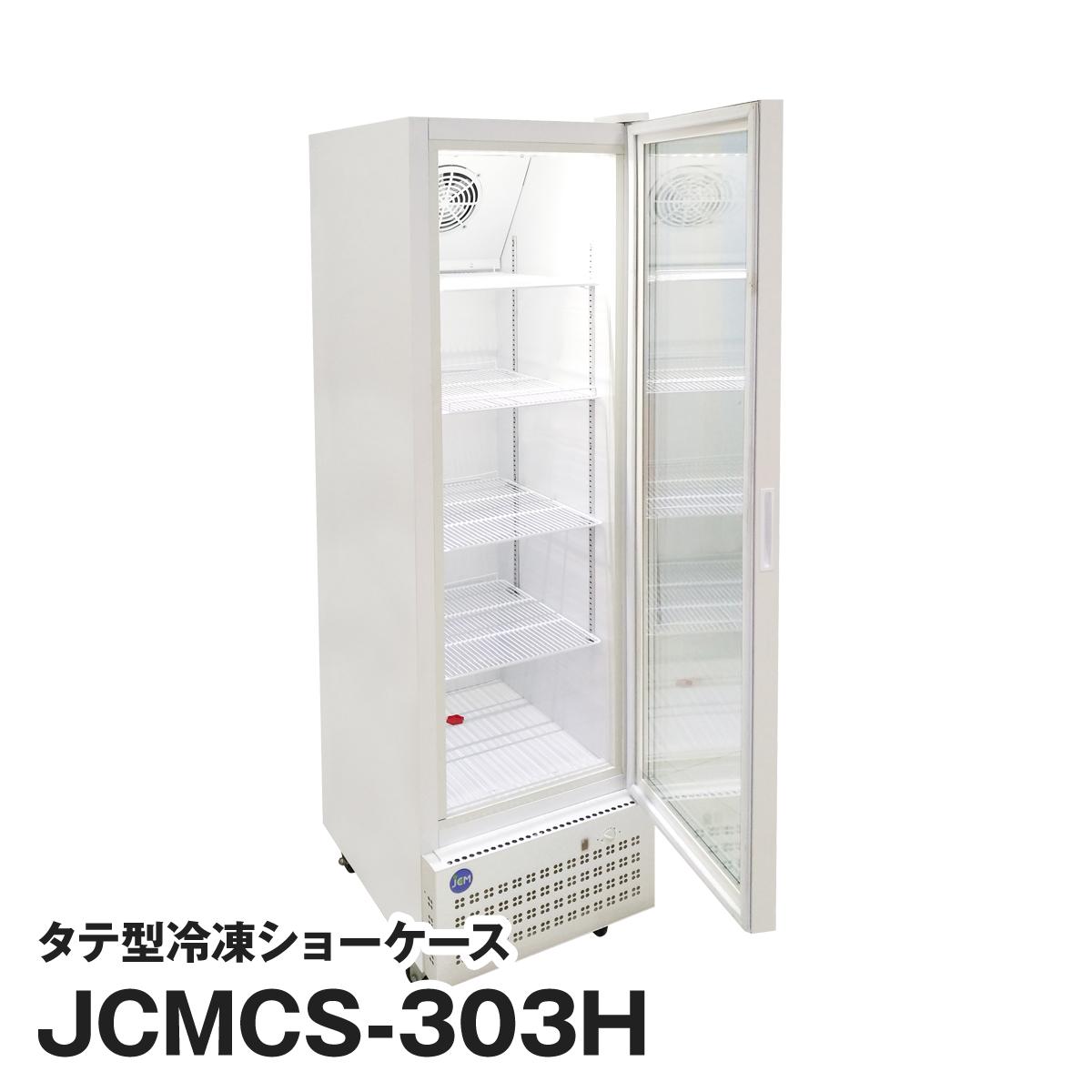JCM社製 業務用 保冷庫 冷凍庫 303L タテ型冷凍ショーケース JCMCS-303H 新品
