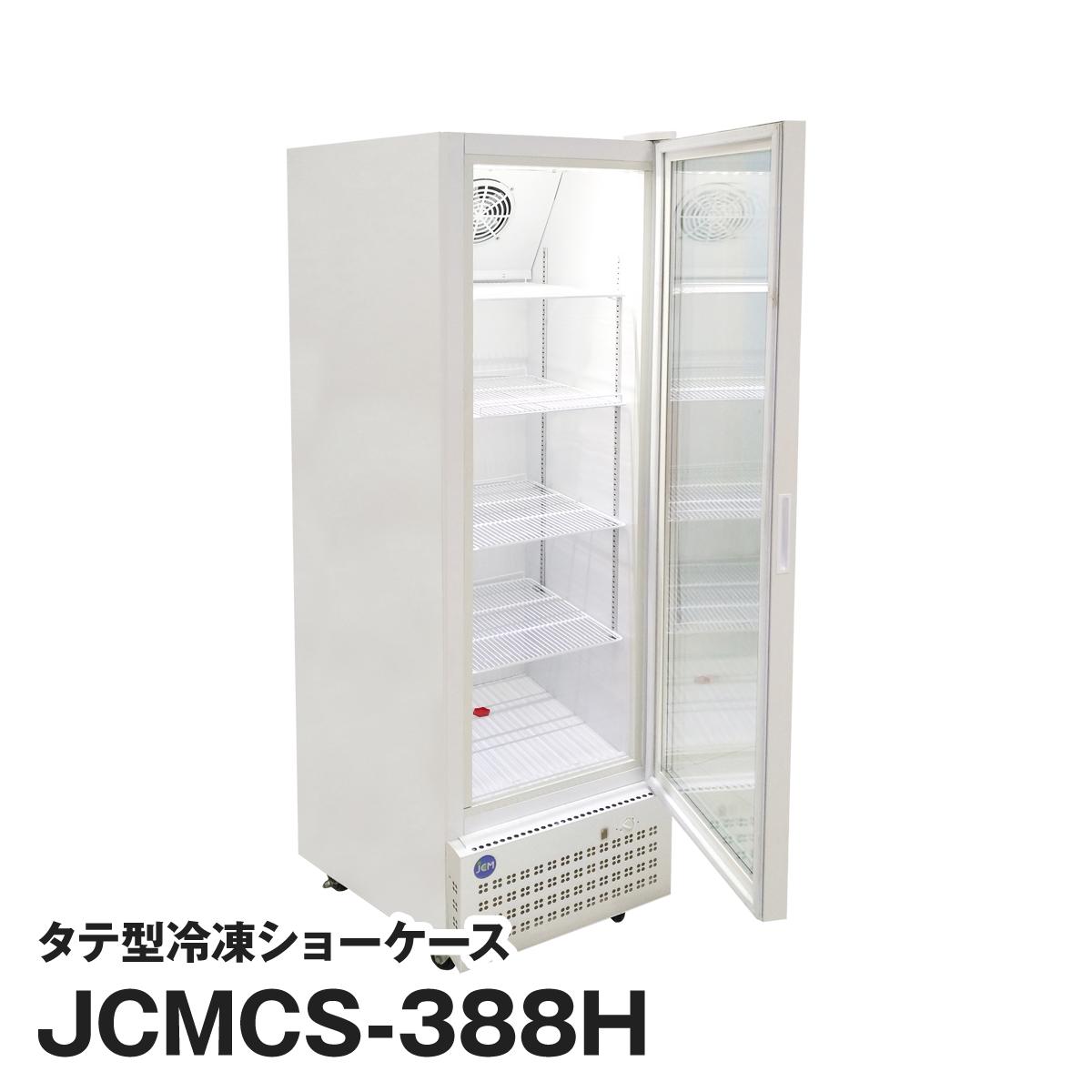 JCM社製 業務用 保冷庫 冷凍庫 388L タテ型冷凍ショーケース JCMCS-388H 新品
