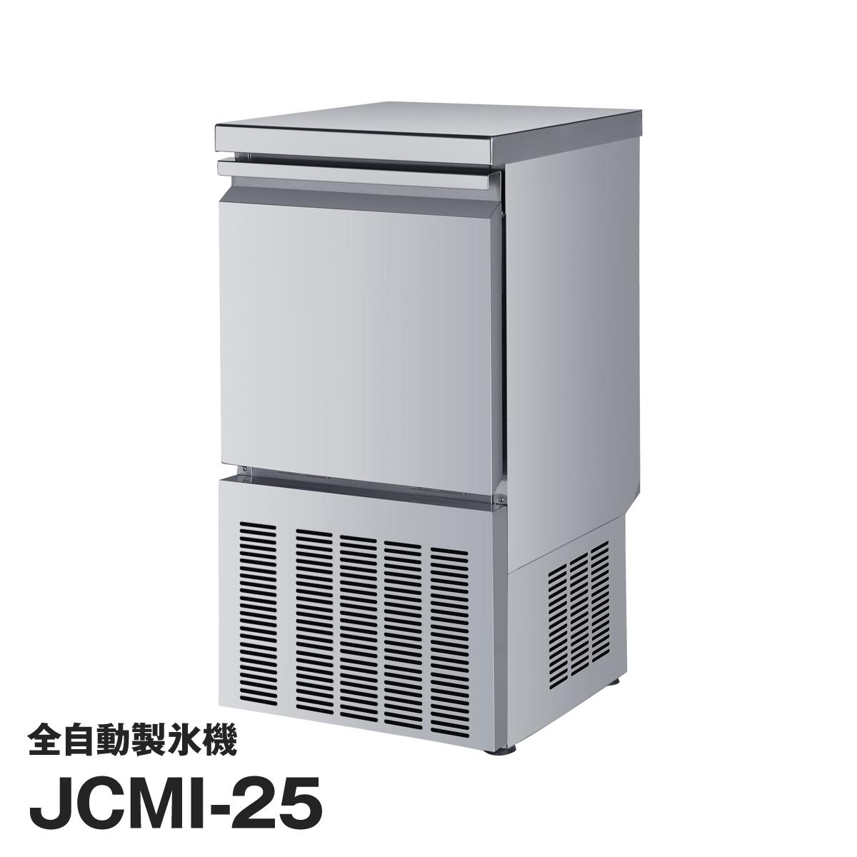 JCM社製 業務用 全自動製氷機 製氷能力 25kg JCMI-25 新品
