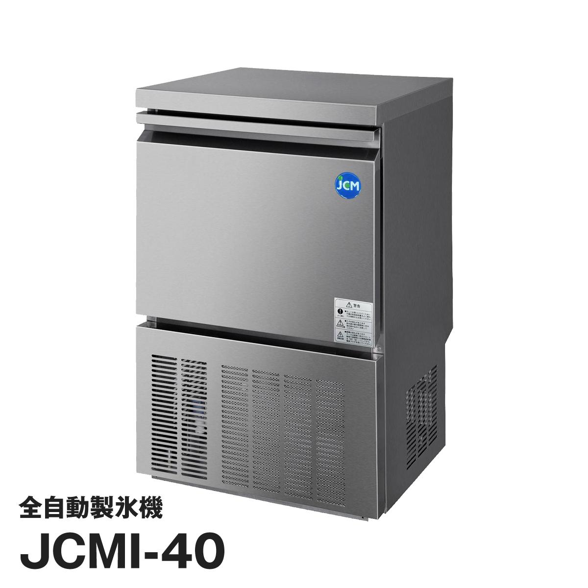 JCM社製 業務用 全自動製氷機 製氷能力 40kg JCMI-40 新品