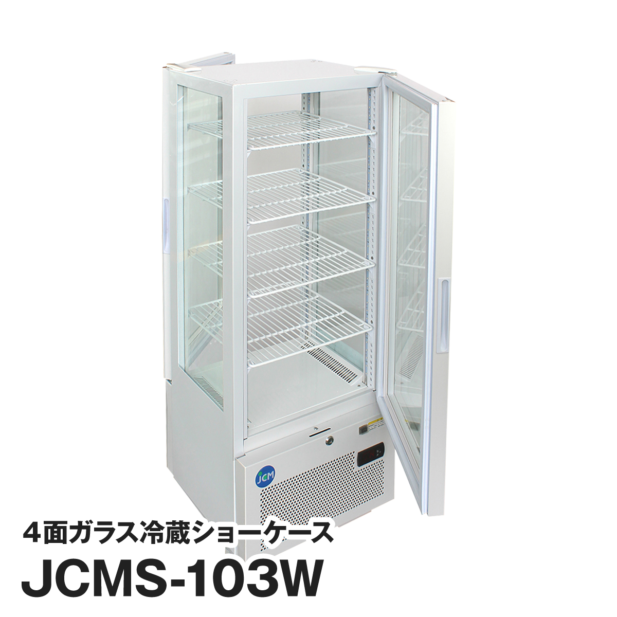 JCM社製 業務用 保冷庫 冷蔵庫 103L 4面 ガラス 冷蔵 ショーケース (両面扉) JCMS-103W 新品