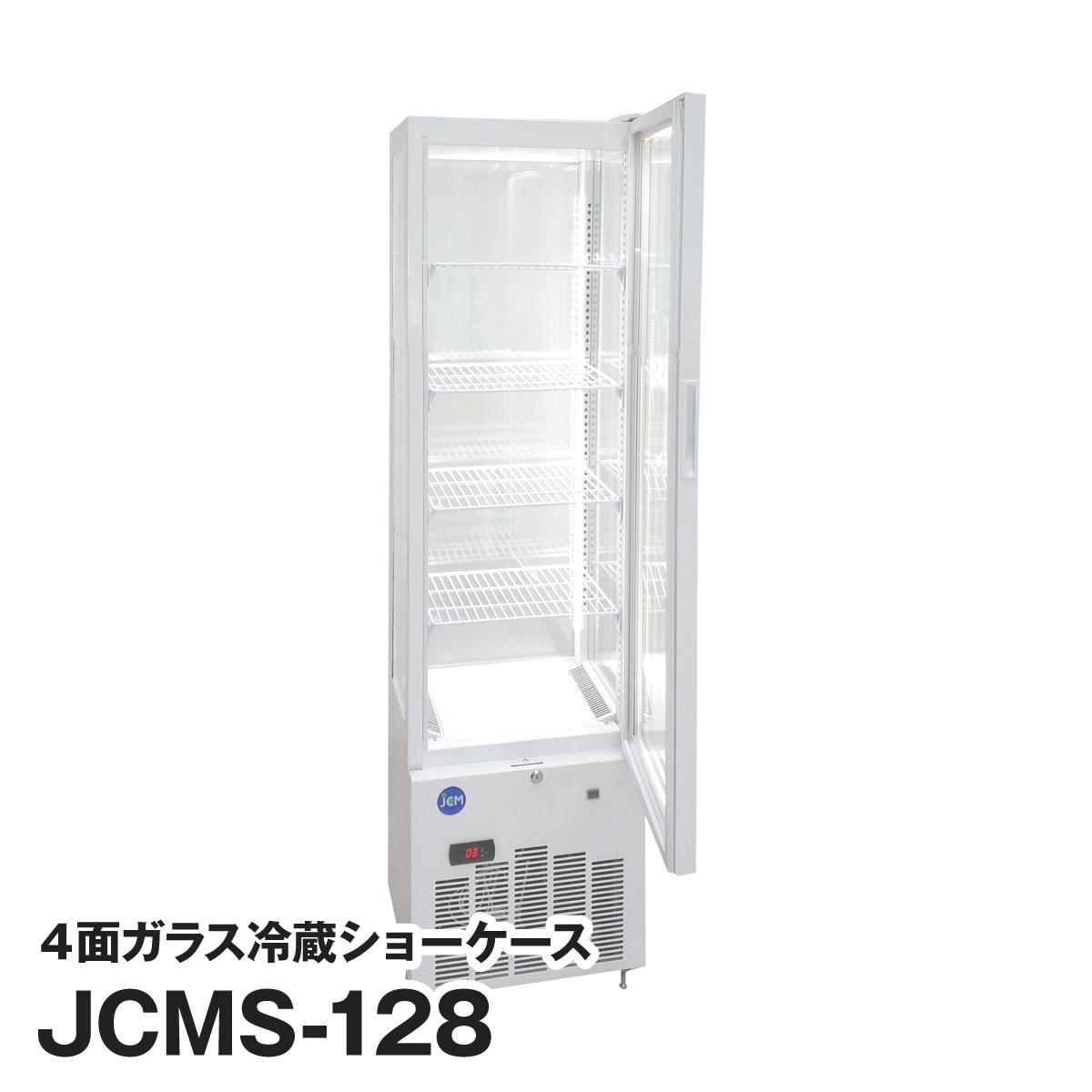 JCM社製 業務用 保冷庫 冷蔵庫 128L 4面 ガラス 冷蔵 ショーケース JCMS-128 新品