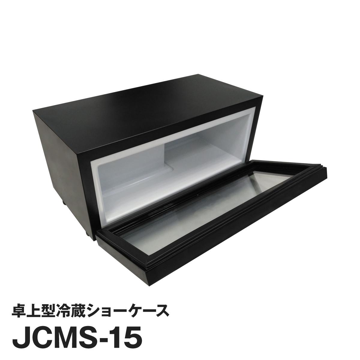 JCM社製 業務用 保冷庫 冷蔵庫 16L 卓上 冷蔵 ショーケース JCMS-16 新品