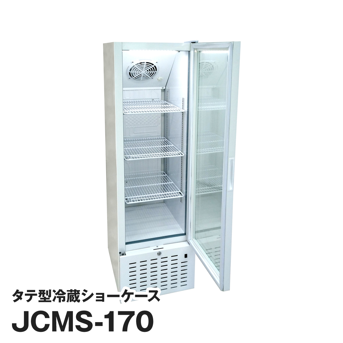 JCM社製 業務用 保冷庫 冷蔵庫 170L タテ型 冷蔵 ショーケース (両面扉) JCMS-170 新品