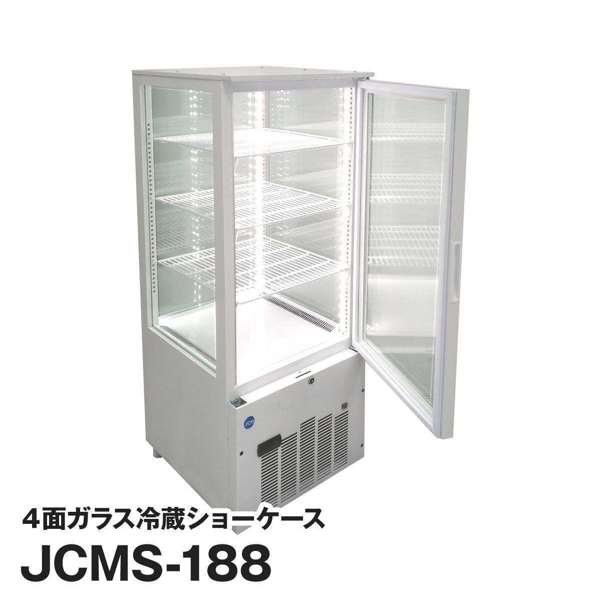 JCM社製 業務用 保冷庫 冷蔵庫 188L 4面 ガラス 冷蔵 ショーケース JCMS-188 新品