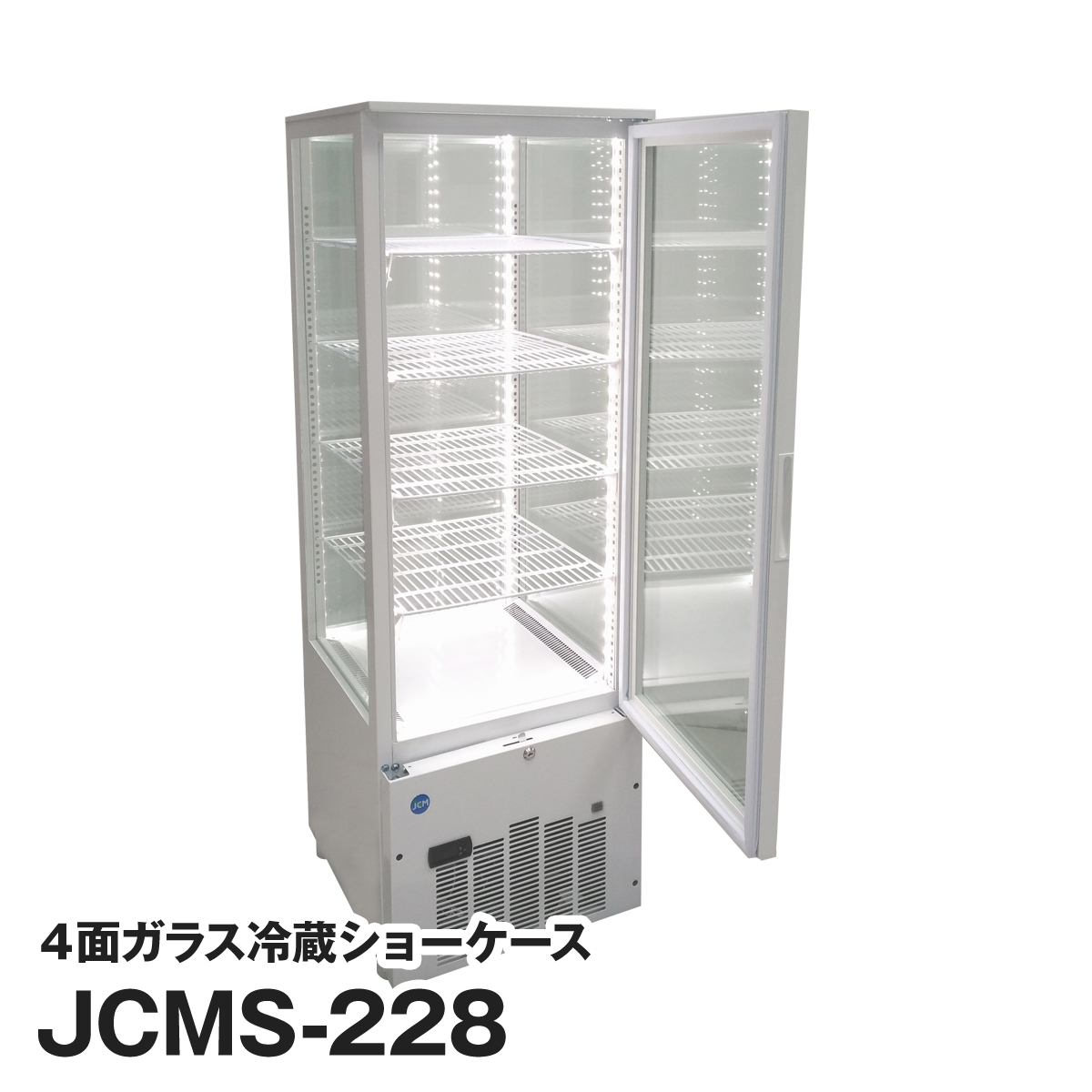 JCM社製 業務用 保冷庫 冷蔵庫 228L 4面 ガラス 冷蔵 ショーケース JCMS-228 新品