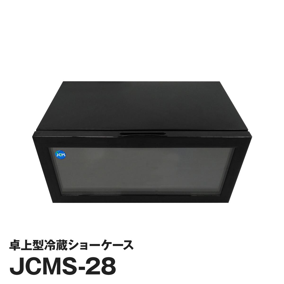 JCM社製 業務用 保冷庫 冷蔵庫 28L 卓上 冷蔵 ショーケース JCMS-28 新品