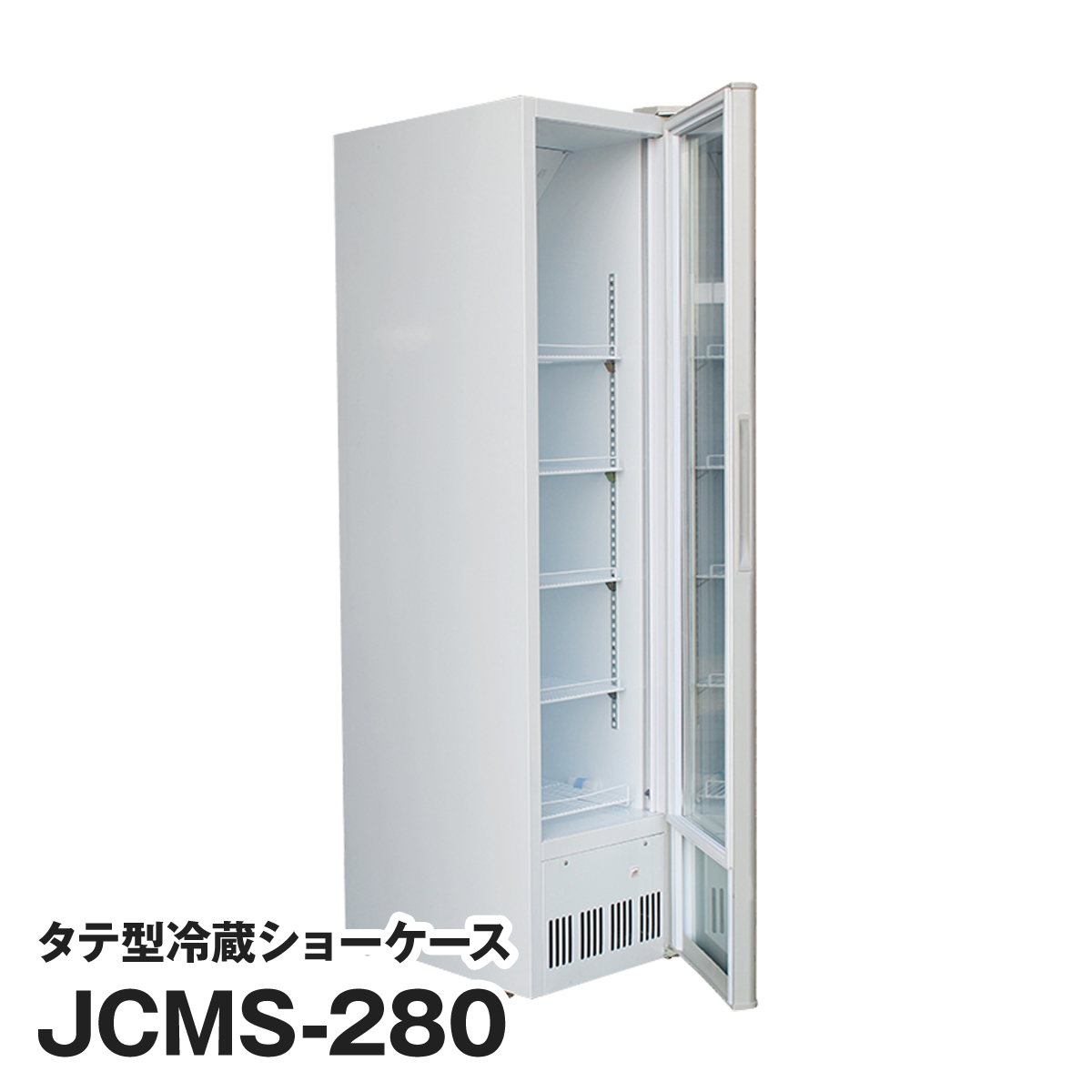 JCM社製 業務用 保冷庫 冷蔵庫 280L タテ型 冷蔵 ショーケース (両面扉) JCMS-280 新品