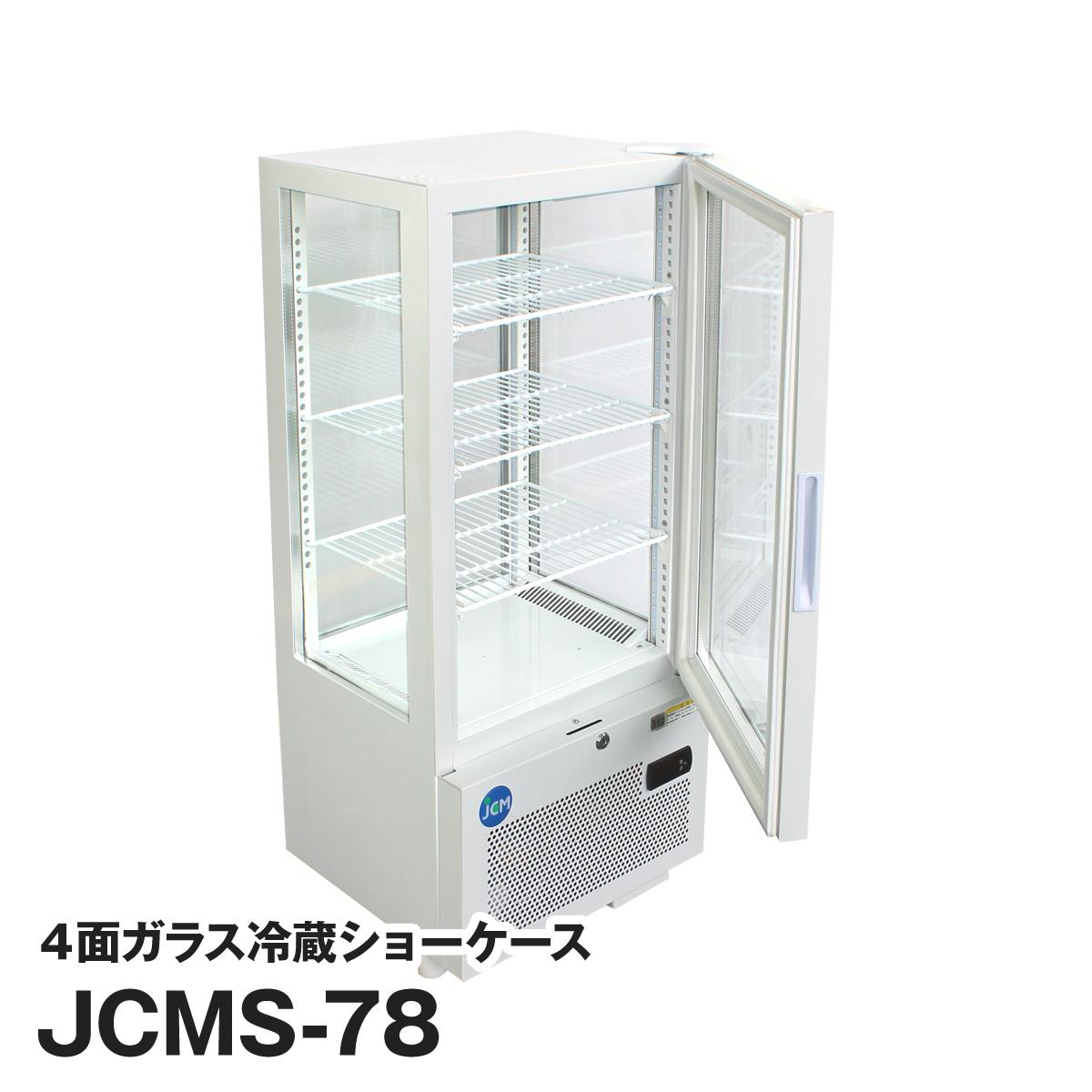 JCM社製 業務用 保冷庫 冷蔵庫 78L 4面 ガラス 冷蔵ショーケースJCMS-78 新品
