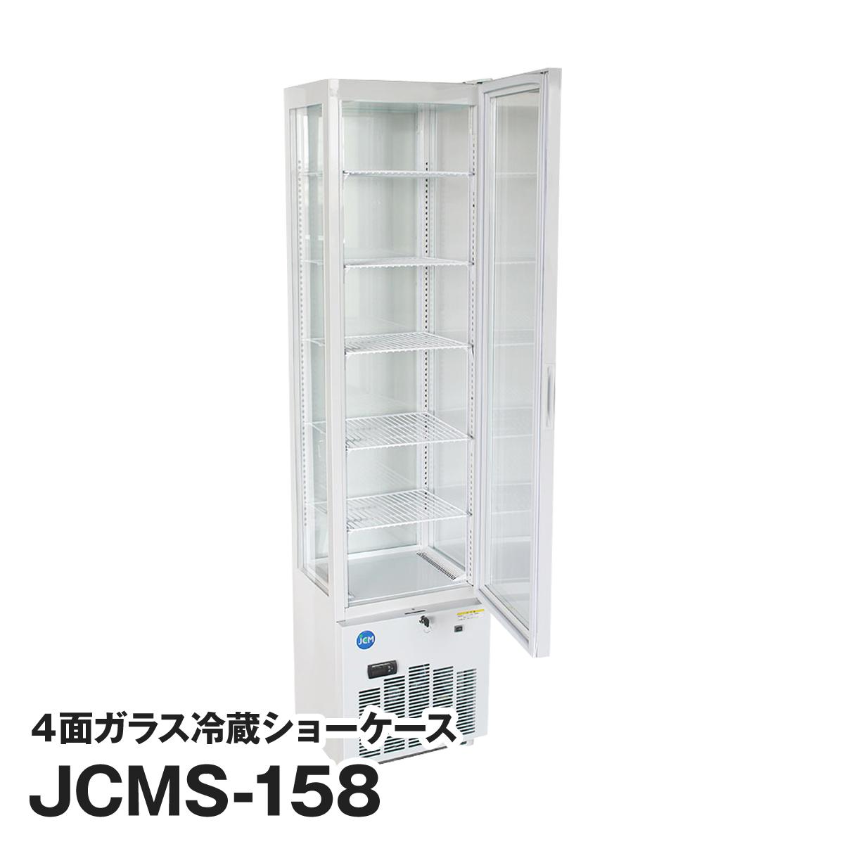 JCM社製 業務用 保冷庫 冷蔵庫 158L 4面 ガラス 冷蔵 ショーケース JCMS-158 新品