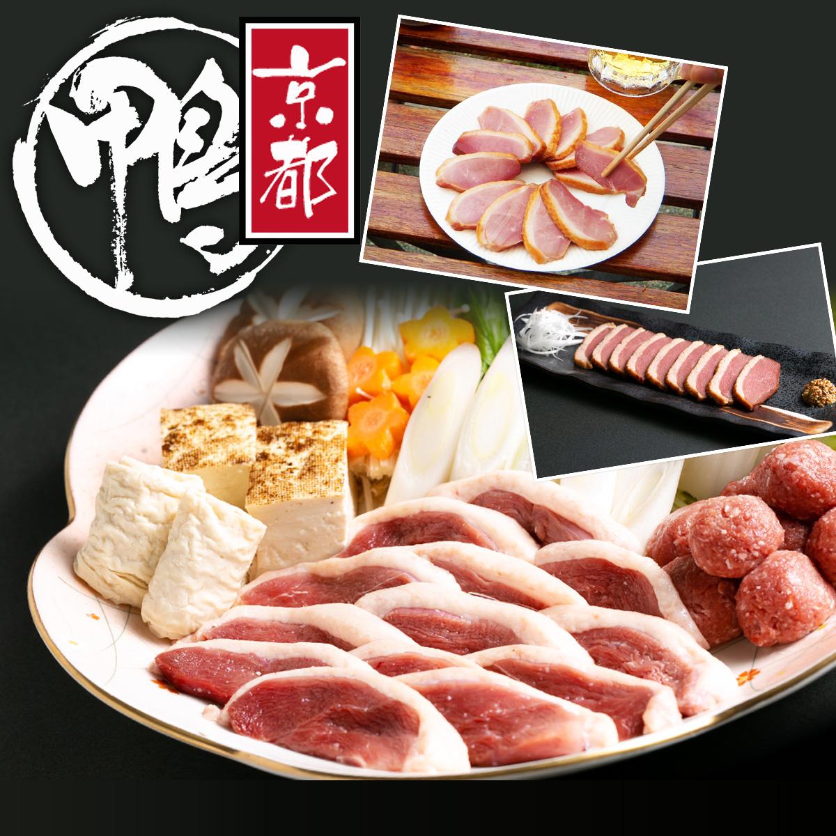 古都京都の老舗料亭 有名割烹が認める鴨肉 古都京都からのお届け 6~8人前 こだわり鴨鍋と味付け鴨ロースと上スモークロースのセット KAM-N3‐R 有名な AL完売しました。
