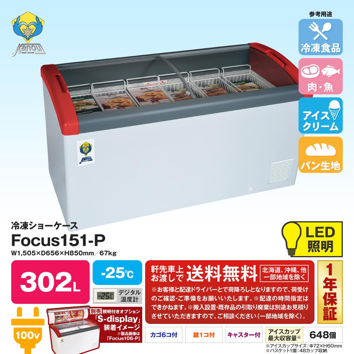 冷凍ショーケース Focus151-P 送料無料