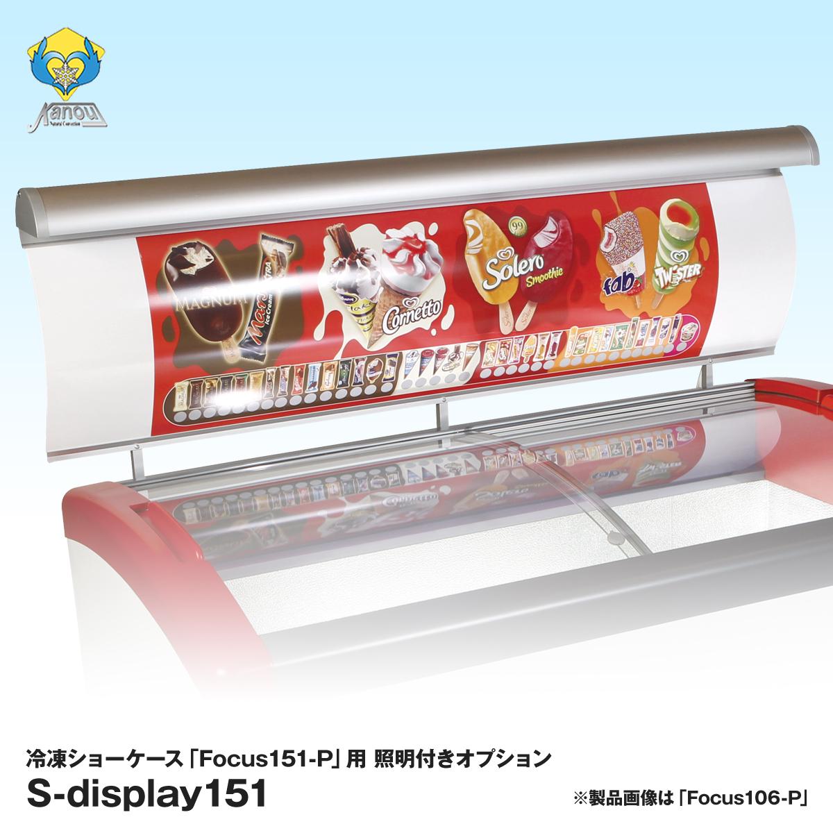 Focus151用 照明付ディスプレイ S-display151 送料無料