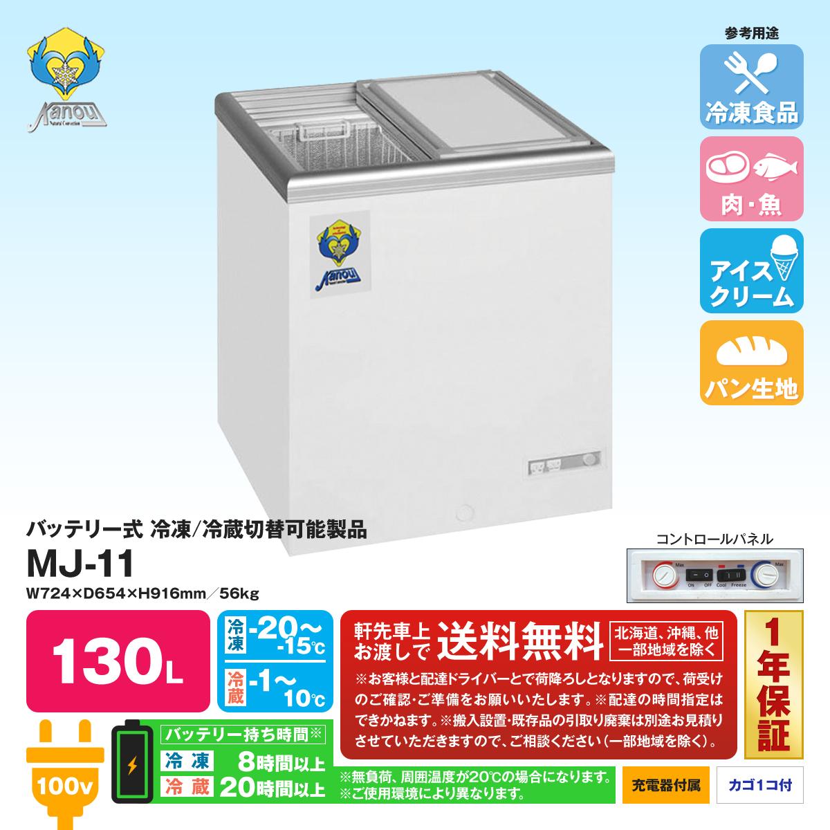 バッテリー式冷凍・冷蔵ストッカー MOVE JOYシリーズ MJ-11 送料無料