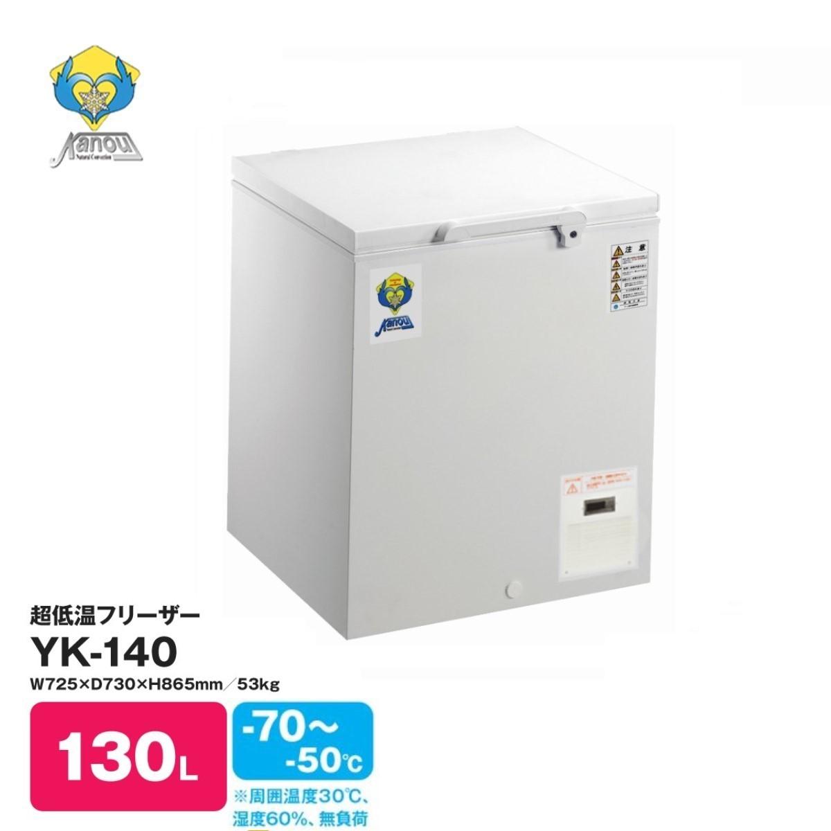 超低温フリーザー YK-140 送料無料