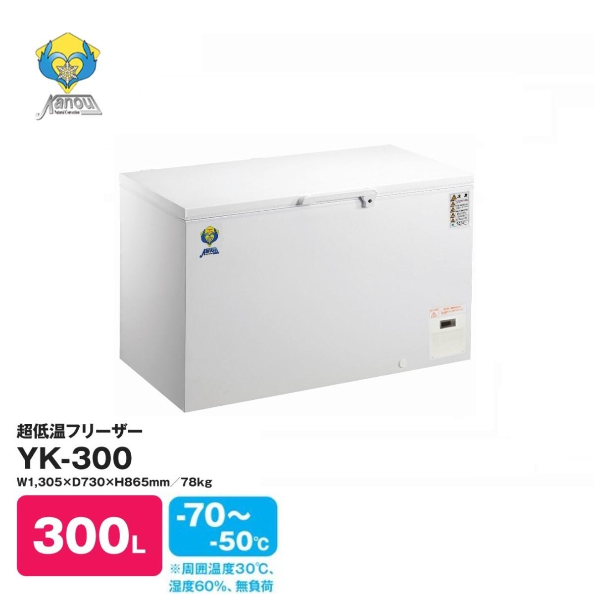 超低温フリーザー YK-300 送料無料