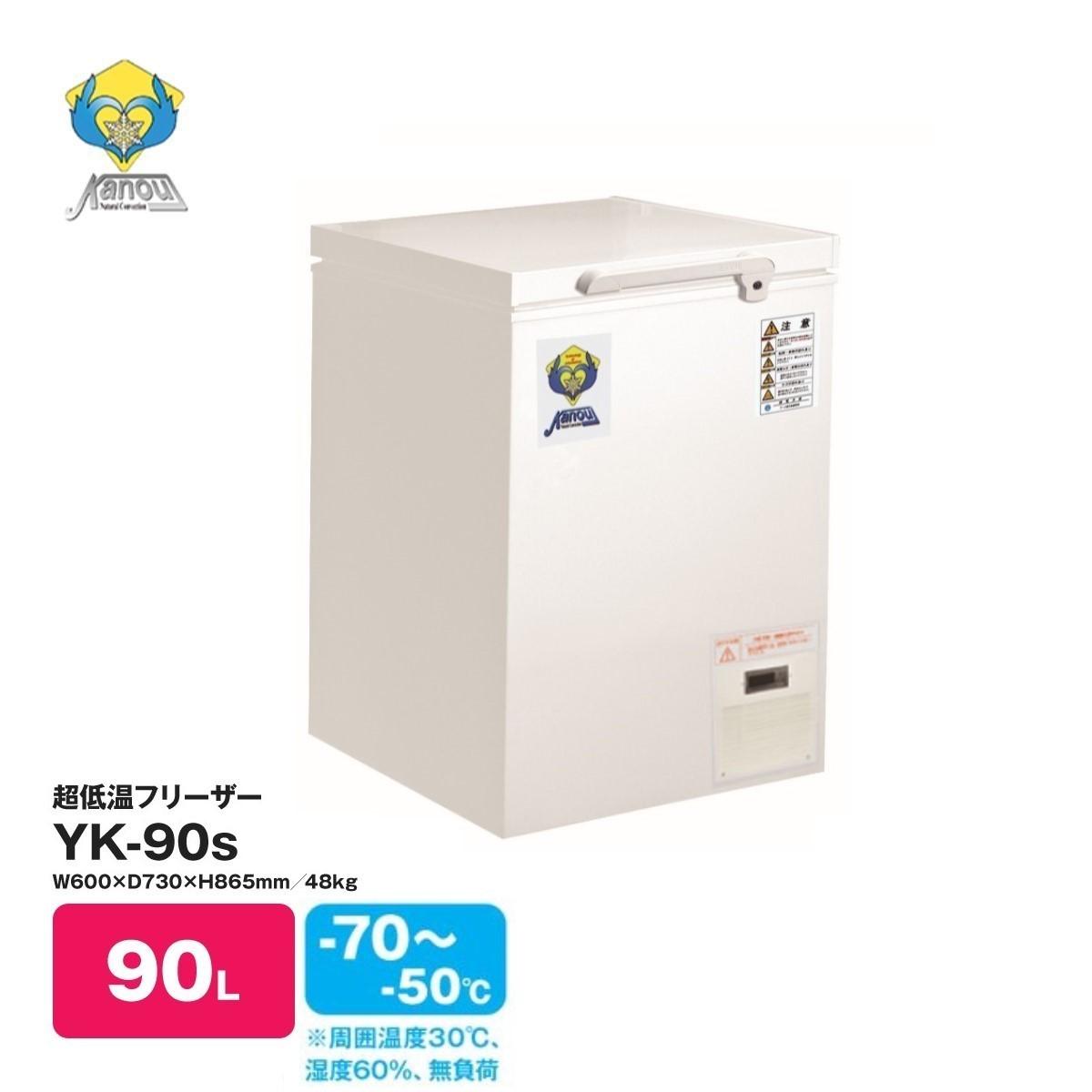 超低温フリーザー YK-90s 送料無料