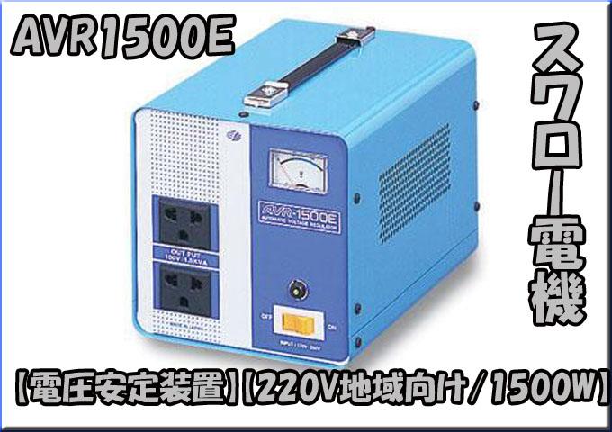 燕子电动 AVR 1500E
