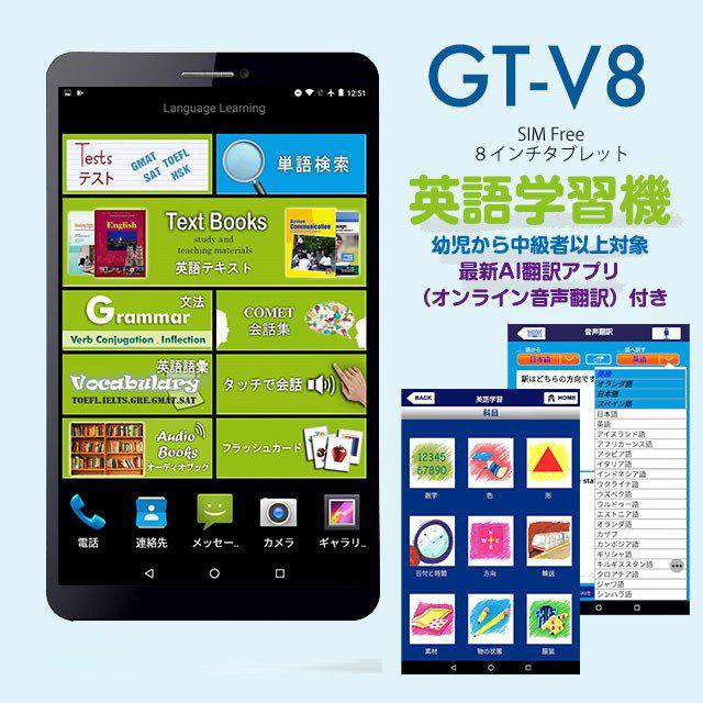 【音声翻訳・語学学習】グローバルトーカー【GT-V8i】双方向翻訳 インターナショナル言語版 音声入力gt-v8i