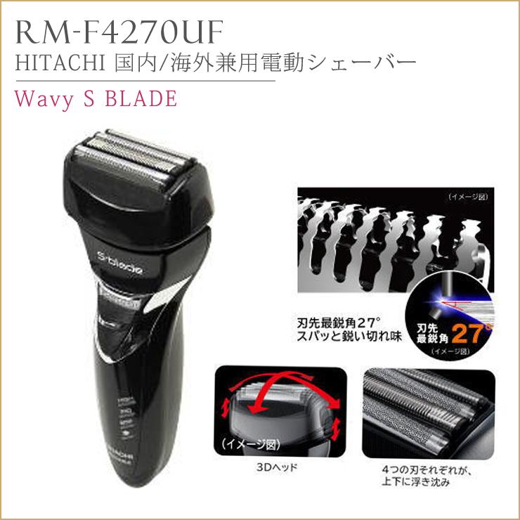 【日本製】日立 HITACHI Wavy S BLADE 全世界対応【100-240V】シェーバー(4枚刃)【RM-F4270UF】【 10P09Jul16 】