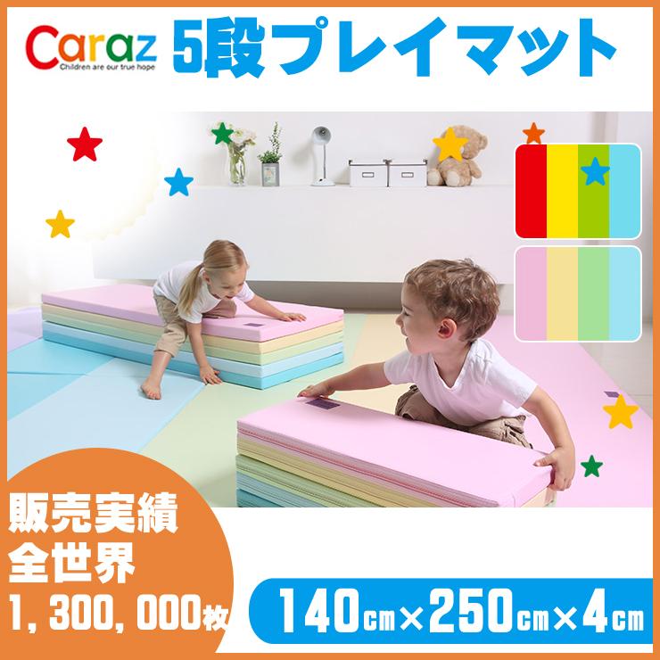 プレイマット 140×250×4cm 5段 ベビー おしゃれ 防音 マット 赤ちゃん フロアー ジョイントマット カーペット caraz マット w5-140-250