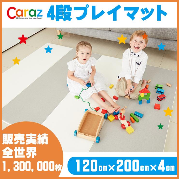 プレイマット 120×200×4cm 4段 ベビー おしゃれ 防音 マット 赤ちゃん フロアー ジョイントマット カーペット caraz マット wide4-120-200