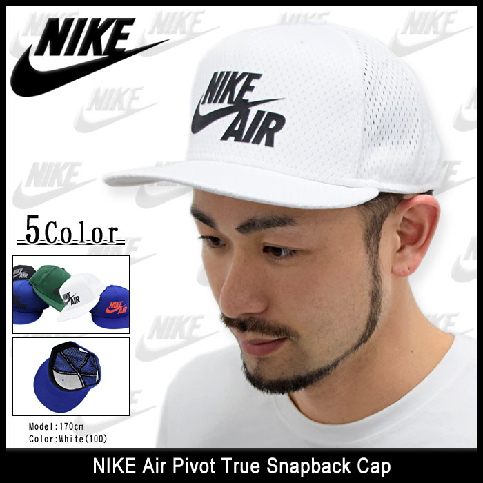 Nike NIKE Cap mens air pivot true snap back Cap (nike Air Pivot True  Snapback Cap Hat mesh men s men s 729497) ice filed icefield 4506c1c63f2