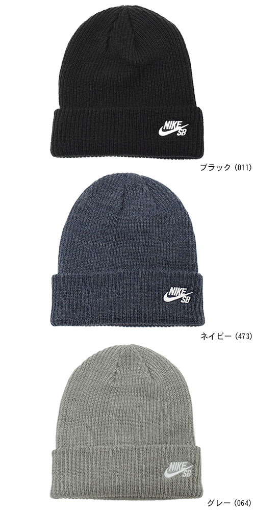 Nike NIKE SB fisherman Beanie (nike SB Fisherman Beanie knit hats hats and caps Beanie beanie bousi mens men's 628684) ice filed icefield