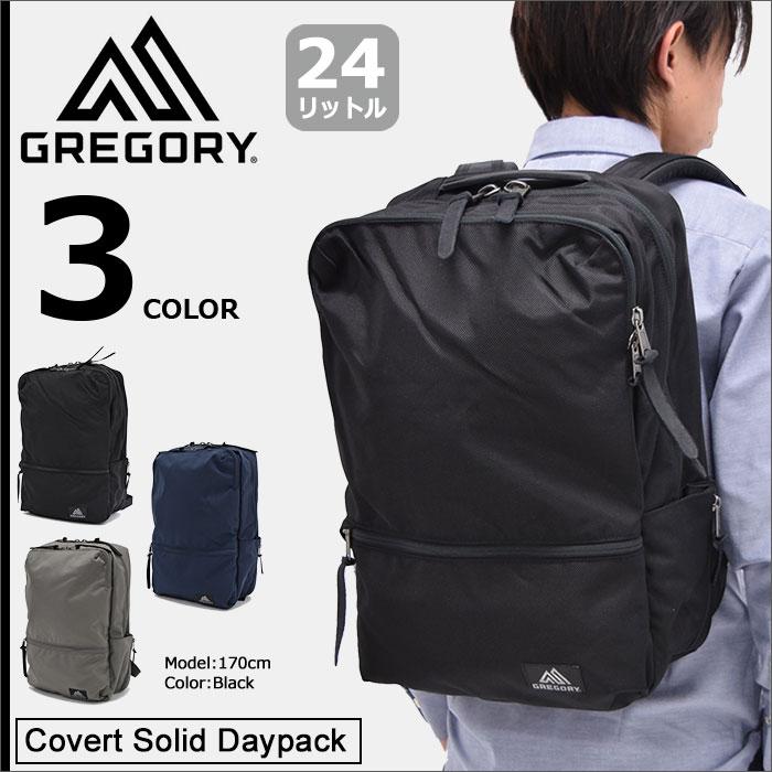 グレゴリー GREGORY リュック カバート ソリッド デイパック(gregory Covert Solid Daypack Bag バッグ Backpack バックパック 普段使い 通勤 通学 ビジネス メンズ レディース ユニセックス 男女兼用 75982)