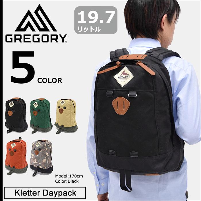 グレゴリー GREGORY リュック クレッター デイパック(gregory Kletter Daypack Bag バッグ Backpack バックパック 普段使い 通勤 通学 旅行 メンズ レディース ユニセックス 男女兼用 65693)