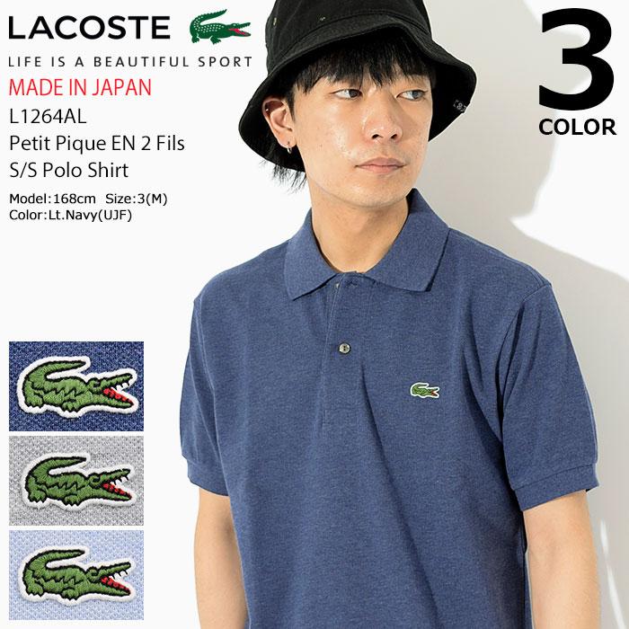 ラコステ LACOSTE ポロシャツ 半袖 メンズ L1264AL プティ ピケ EN 2 フィルス(lacoste L1264AL Petit Pique EN 2 Fils S/S Polo Shirt MADE IN JAPAN 日本製 鹿の子 ポロ・シャツ トップス)