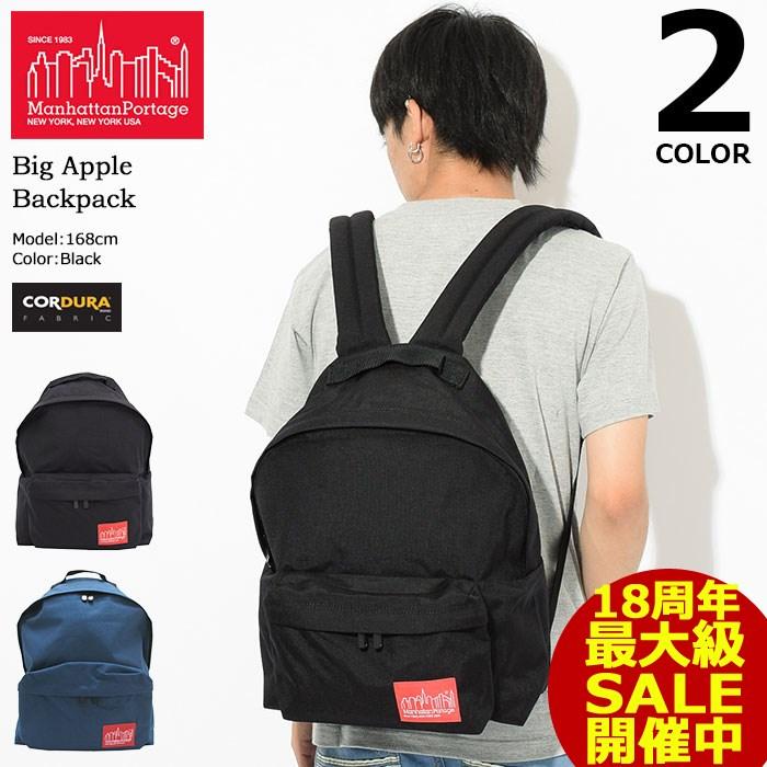 マンハッタンポーテージ Manhattan Portage リュック ビッグアップル バックパック(manhattan portage Big Apple Backpack MP1210 Bag バッグ Daypack デイパック 普段使い 通勤 通学 旅行 メンズ レディース ユニセックス 男女兼用)