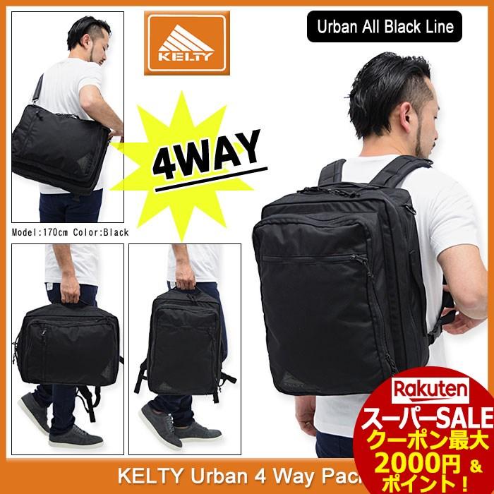 スーパーセール開催!ケルティ KELTY リュック アーバン 4 ウェイ パック(kelty Urban 4 Way Pack Urban All Black Line Bag バッグ Backpack バックパック Daypack デイパック Tote トートバッグ Shoulder ショルダーバッグ メンズ & レディース ユニセックス 2592089)