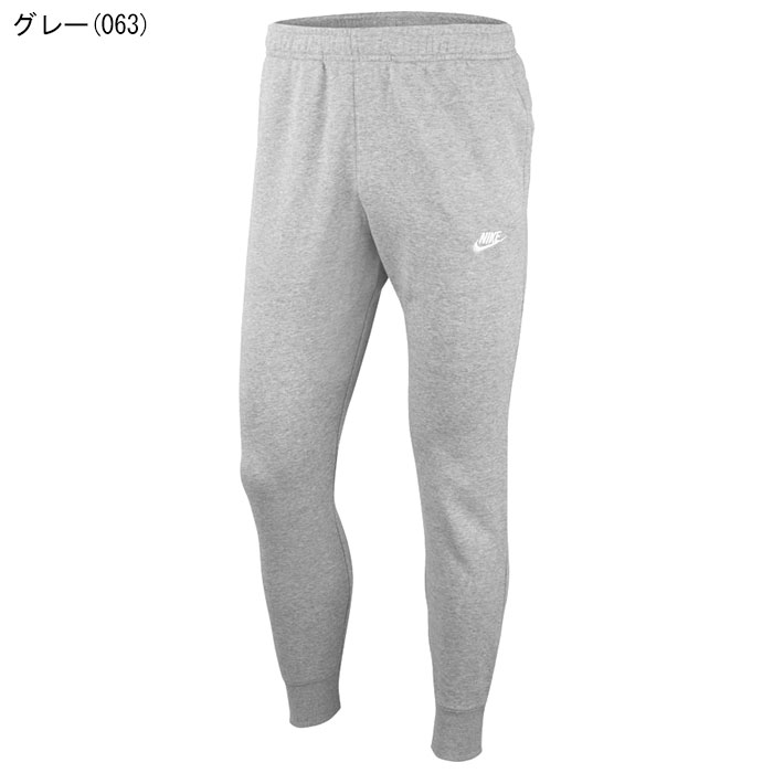 Nike NIKE underwear men zouk love French Terry jogger (BV2680 for the nike Club French Terry Jogger Pant jogger underwear sweat shirt underwear