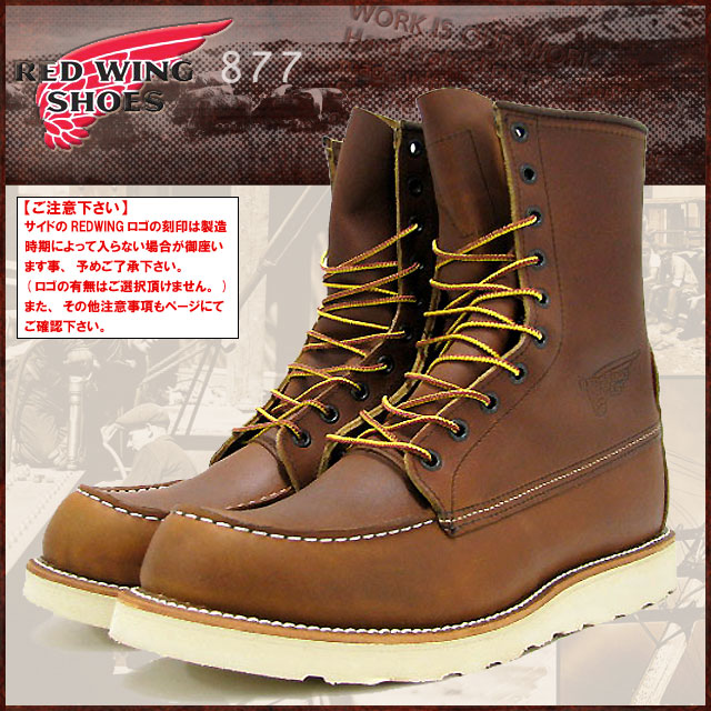 ice field | Rakuten Global Market: Redwing RED WING 877 8-inch ...