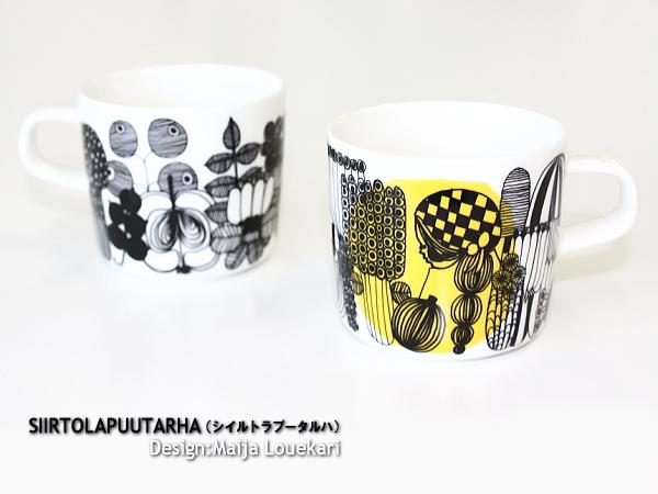 正規販売店 北欧 食器 コップ 陶器 MUG マリメッコ コーヒーカップ SIIRTOLAPUUTARHA 公式サイト 『1年保証』 容量200ml イエロー marimekko