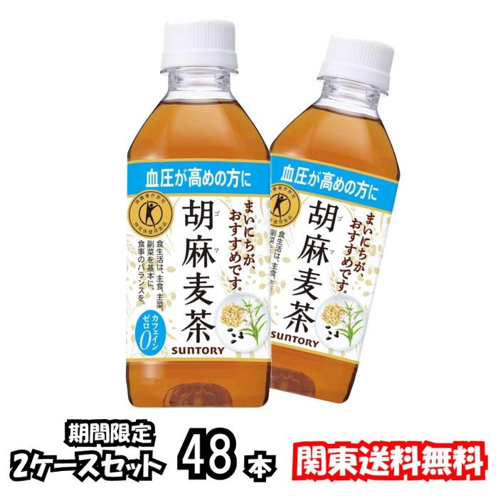売れ筋 関東送料無料 サントリー 350ml×48本 男女兼用 2ケース 胡麻麦茶 情熱セール