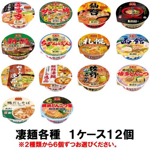 凄麺 2020A W新作送料無料 低廉 選べる2種類 1ケース12個入り