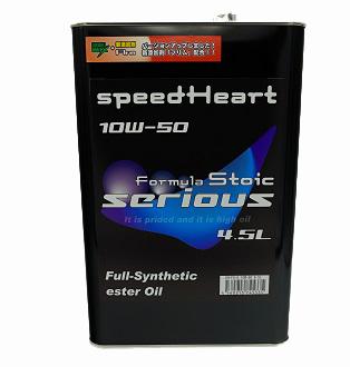 Speed Heart FORMULA Stoicフォーミュラストイック 4.5L 品質保証 シリアス 1缶 人気急上昇 10W-50