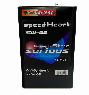 Speed Heart FORMULA Stoicフォーミュラストイック シリアス 15W-55 4.5L(1缶)